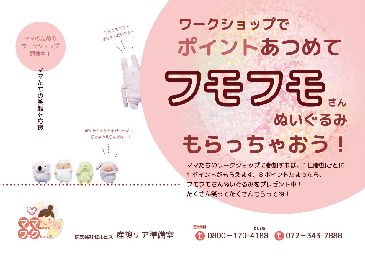 sc_point_setsumei_tsuke_olu