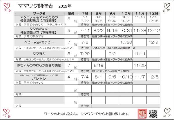 schedule-2019-2